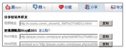 赢得用户对网站的推荐