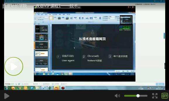 【大拿分享】夜息分享视频1——技术驱动的SEO