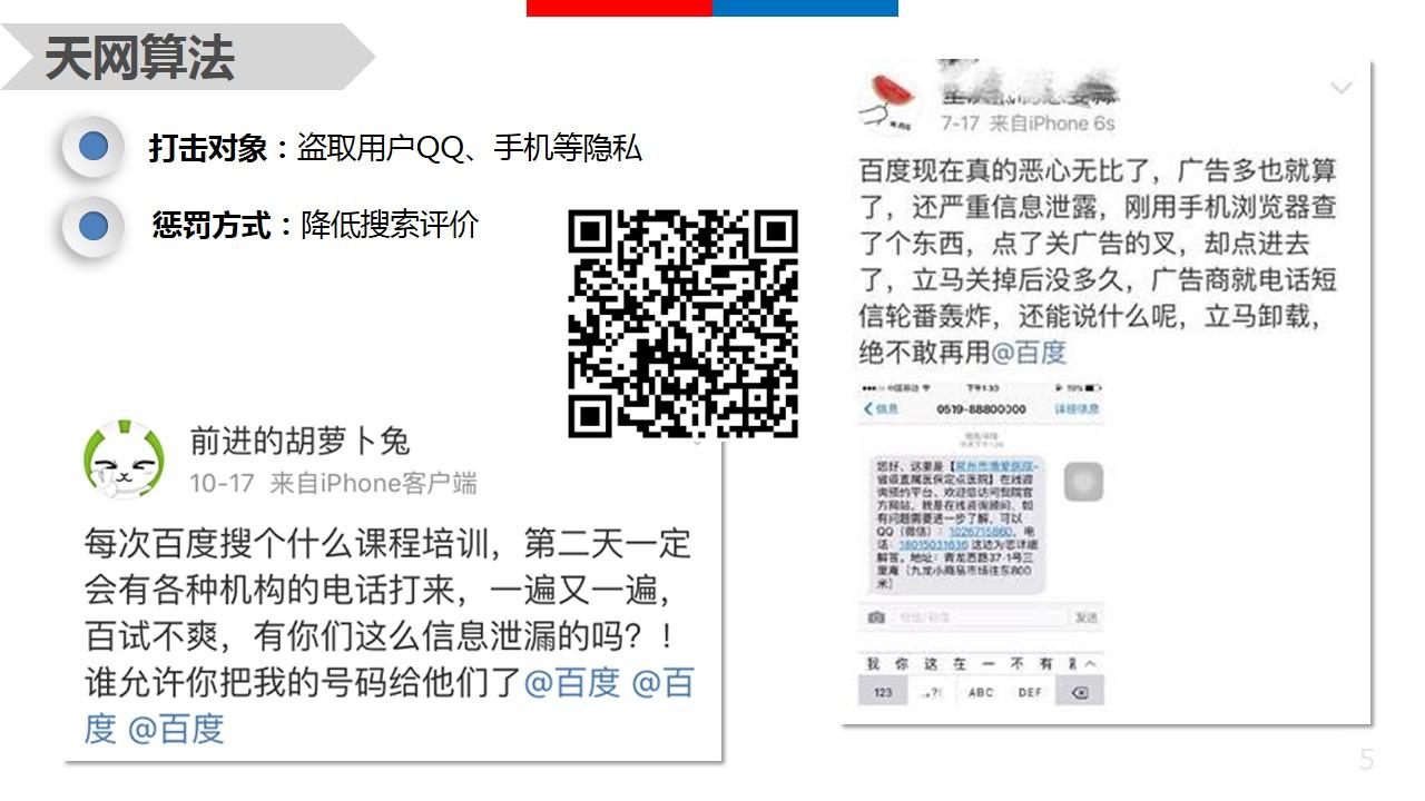 【百度SEOVIP大讲堂】2016百度搜索算法大盘点 - 中公IT培训-吴秀龙SEO - 北京SEO培训_SEO实战技术培训机构