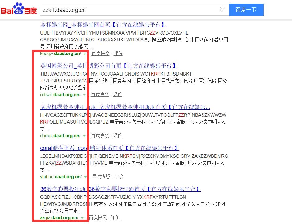 网站被劫持怎么修复?【百度官方】