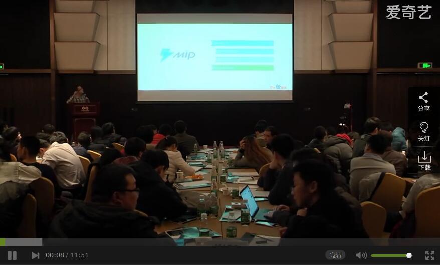 【培训视频】MIP应用及进展