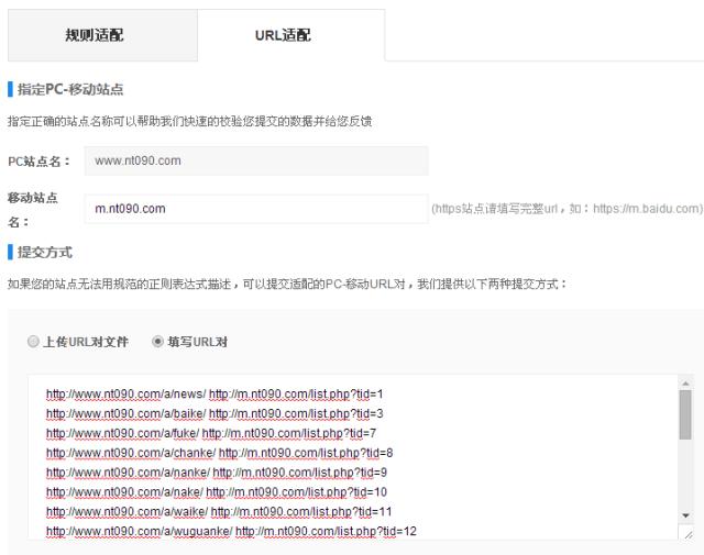 提交首页和栏目页URL适配