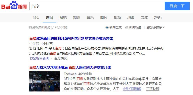 <转载>新闻源取消公告深度解读