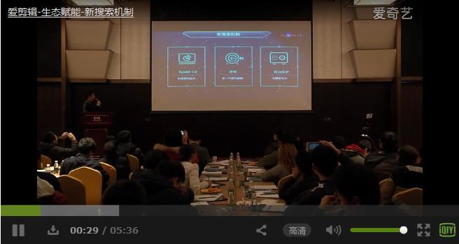 【培训视频】搜索为生态赋能-新搜索机制