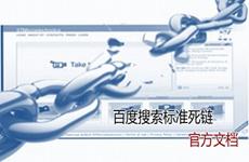 《百度标准死链官方文档》