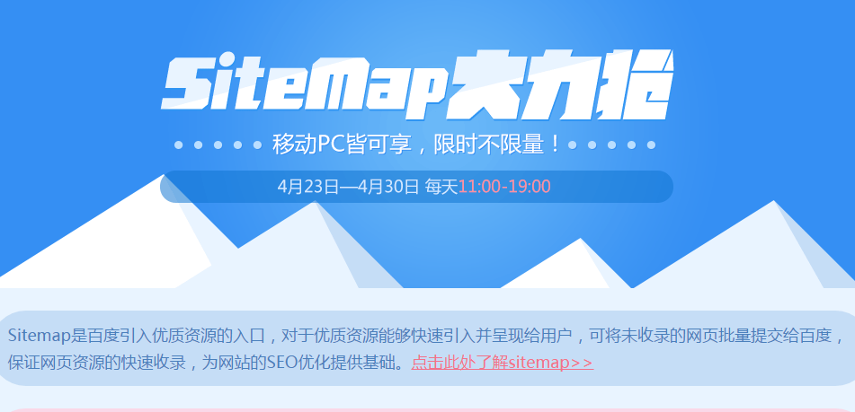 sitemap大力抢