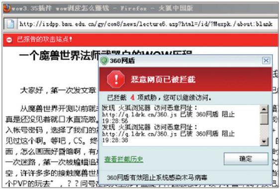 《百度搜索引擎优化指南2.0》(5)网站的作弊与惩罚