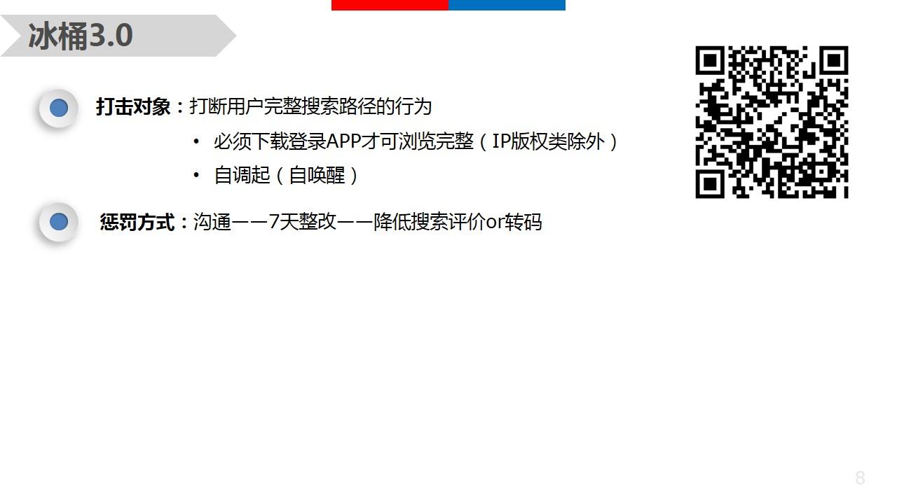 【官方说法】2016百度搜索算法大盘点