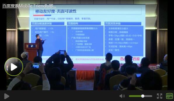 【大拿分享】百度搜索Mobile Friendly移动友好度1.0——百度搜索高级经理张志辉