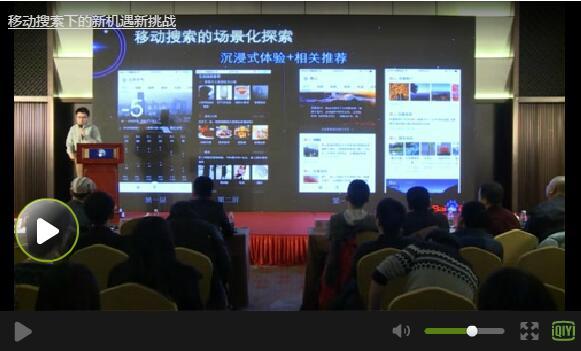 【大拿分享】移动搜索下的新机遇新挑战——百度网页搜索部总监王昊