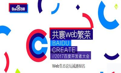 百度全球开发者大会及WEB生态分论坛