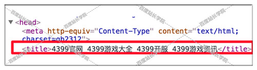 百度推出清风算法,严惩网页标题作弊