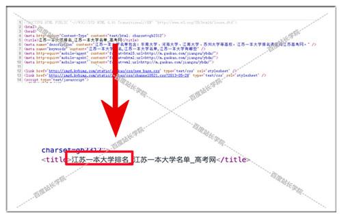 百度针对网页标题作弊详解出了一个最新的算法—清风算法