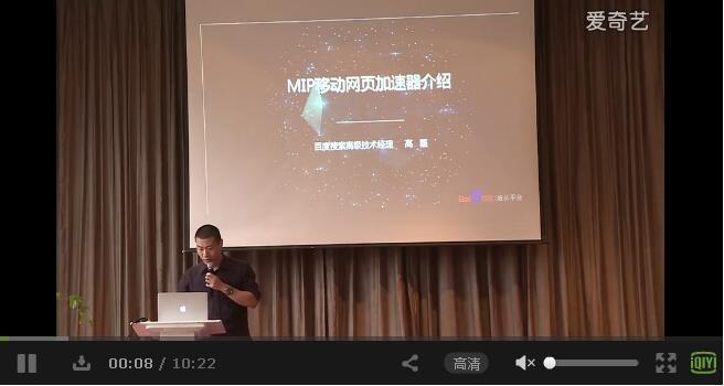【培训视频】百度工程师MIP大揭秘