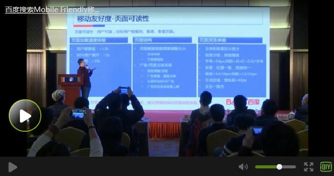 【百度解读】百度搜索Mobile Friendly移动友好度1.0——百度搜索高级经理张志辉