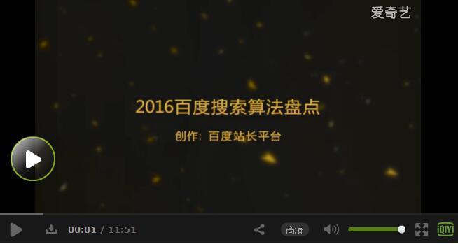 【培训视频】2016百度搜索算法大盘点