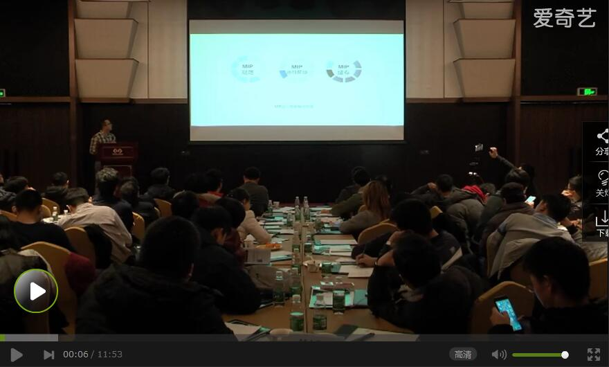 【培训视频】MIP使用方法