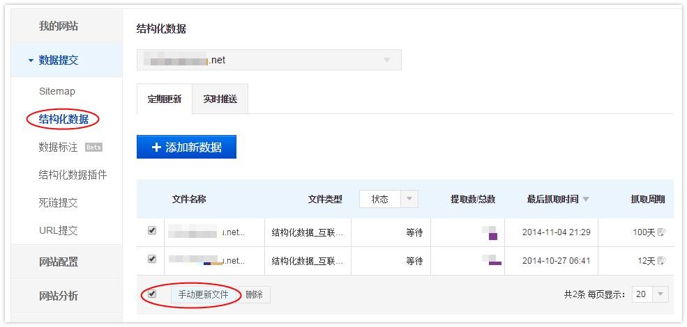 百度站内搜索新推论坛样式 提交数据有捷径