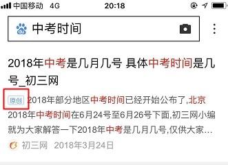 熊掌号展示特权解读:熊掌号在展示上有什么优势?-中国SEO联盟