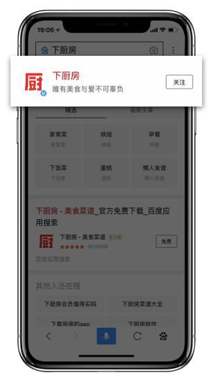 【黑帽seo入门教程】_百度熊掌号搜索名片设置功能操作流程