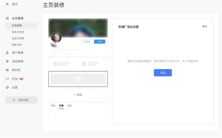熊掌号主页图标菜单、宣传位功能对外开放公告