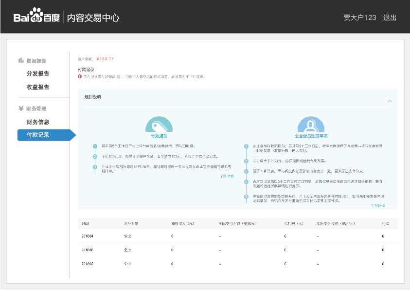 百度内容生态平台变现功能申请使用流程图(图6)