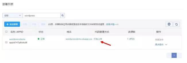 快速搭建WordPress
