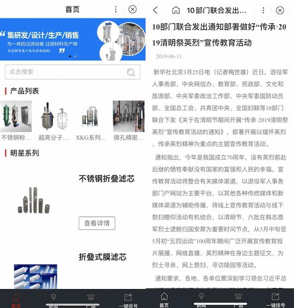 针对B2B领域低质内容-细雨算法V2.0