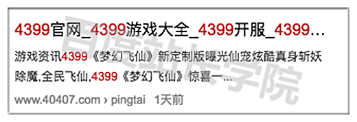 《百度搜索内容质量白皮书》连载一|行业动态-武汉华企在线信息技术有限公司