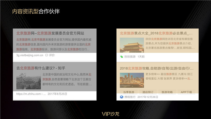 你必须知道的熊掌号用户运营-中国SEO联盟