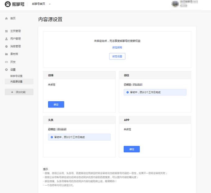 熊掌号平台内容源设置上线公告