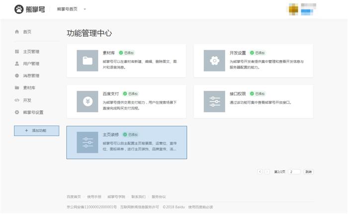 熊掌号平台主页装修功能上线-中国SEO联盟