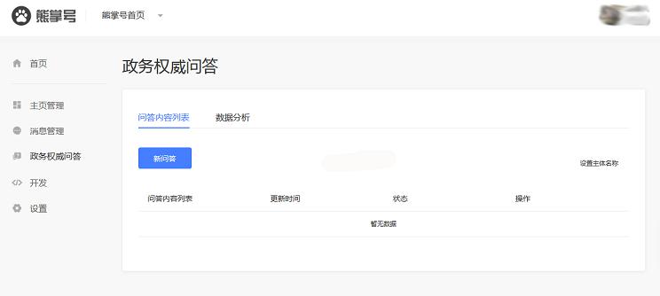 熊掌号政务权威问答上线公告-中国SEO联盟
