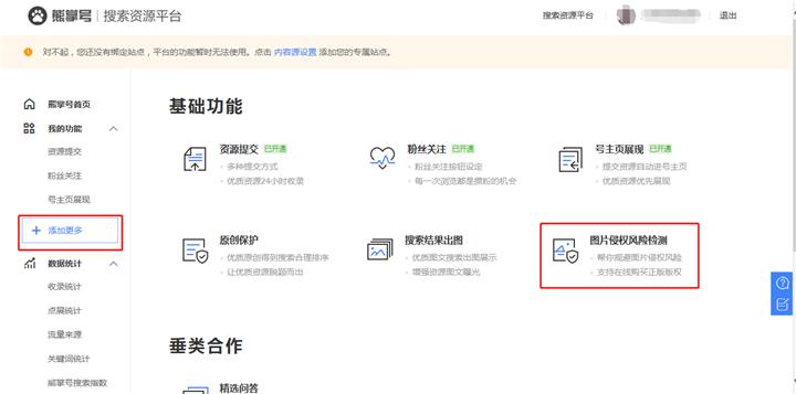 【黑帽seo教学视频】_【常德seo】熊掌号图片风险检测使用指南