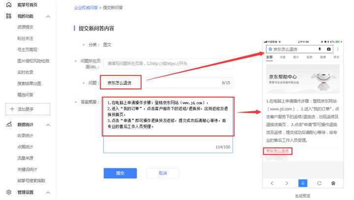 熊掌号企业权威问答在线表单提交功能上线公告