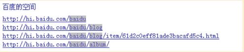 《百度搜索引擎优化指南2.0》  第3张