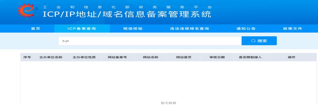 △没有备案的网站无法在域名信息备案管理系统中查询到信息