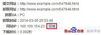 百度搜索引擎更新IP