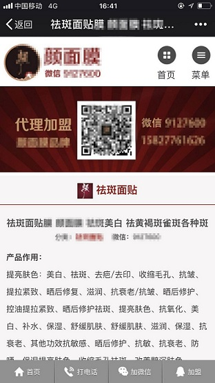 1)不要出现营销电话-杭州壹一信息