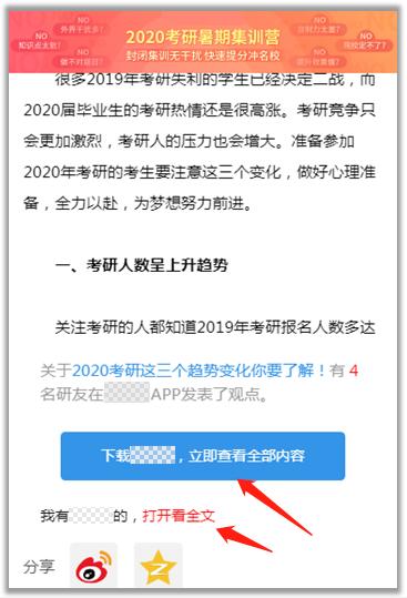 △问题案例:用户需要下载或打开APP才可以查看全文