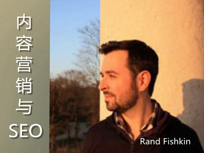 Rand Fishkin谈内容营销与SEO