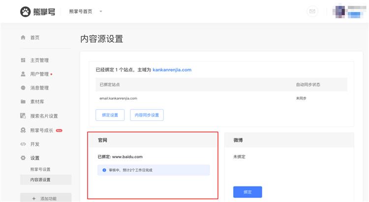 百度搜索资源平台:熊掌号官网绑定功能上线公告